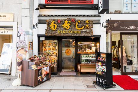 菊寿し 本店