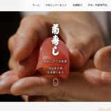 菊寿しの新しいホームページを公開しました!