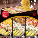 冷凍蒸し寿司 バリューさん3店舗にて販売