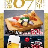 菊寿司創業67周年