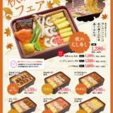 秋のむし寿しフェア2018 好評開催中!