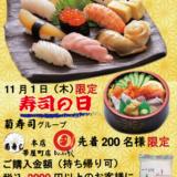 寿司の日!県産仁井田米をプレゼント