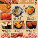 北海道フェア in 菊寿し