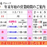 年末年始の営業体制 1月2日に変更