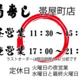 営業開始時間が 11時30分 に変更となります
