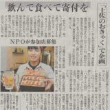 高知新聞に掲載されました! 寄付つきメニューで「寄付ぎふと」