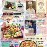 絆コミュニティ 2019年5月号