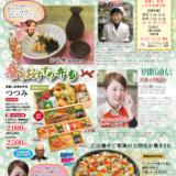 絆コミュニティ 2019年4月号