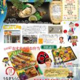 絆コミュニティ 2019年7月号