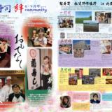 絆コミュニティ 2019年8・9月号