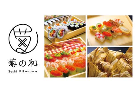菊の和 Sushi kikunowa