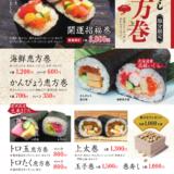 恵方巻 2020 菊寿し本店