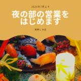 7月より土日祝日は夜の部の営業を再開します 菊寿し本店