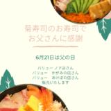 父の日 海鮮ちらし寿しを販売! in土佐山田ショッピングセンターさん
