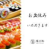 夏季休業のお知らせ by菊の和