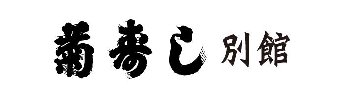 菊寿し別館(弁当・宅配専門店)